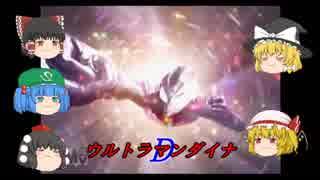 ◆ゆっくりの『ウルトラマン必殺技大百科』ウルトラマンダイナ編【ゆっくり解説&ゆっくり実況】Part.1