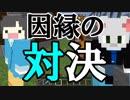 【Minecraft×人狼×自作回路#7】因縁の対決! フラグの神はどちらに微笑むのか!?