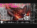 ゆっくり実況【MHW】狩猟笛#2【歴戦バゼルギウス】不動転身無し 3分45秒 Hunting Horn