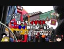 【ゆっくり】イギリス・タイ旅行記 61 メークロン鉄道市場観光 列車大接近