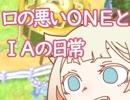 口の悪いONEとIAのマリオパーティ6 .2