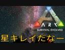【洗礼】ARK: Survival Evolved【#2】