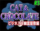 【キャット&チョコレート】即興ひらめき対決~ビジネス&幽霊屋敷編~part3【複数実況】