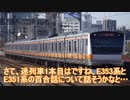 【迷列車で行こう】#1 変わり続ける中央線、そして衝撃の…?