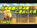【マリオカート8DX】元日本代表が強さを求めて PART53
