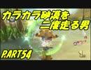 【マリオカート8DX】元日本代表が強さを求めて PART54