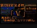【第12回実況者杯PR動画】○○縛りでナオキに追いつくRTA【風来のシレン】