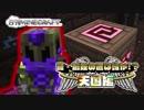 第13位:【日刊Minecraft】真・最強の匠は誰か!?天国編!絶望的センス4人衆がMinecraftをカオス実況#31 thumbnail