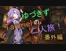 【Skyrim SE】ゆづきずTamrielの二人旅 #番外編【Voiceroid実況】