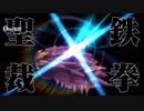 【Fate】FGO(+α)で神イントロッッッ【MAD】