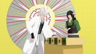 【MMD杯ZERO予告】銀さんとヅラにコントをしてもらった【MMD銀魂】