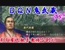 DQN鬼武蔵-TS-(信長の野望・大志)#09屋代親子無惨な別れ