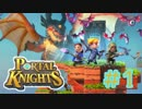 【Portal Knights】せっかちとのんきがポータルをつなげてみた 1【2人実況】