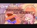 【One Shot】茜ちゃんは光を失くした土地で何を見る?part.2【VOICEROID実況】