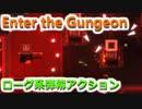 【Enter the Gungeon】ゴキゲンなローグライク2D弾幕アクションゲーを初見プレイ! part31