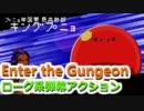 【Enter the Gungeon】ゴキゲンなローグライク2D弾幕アクションゲーを初見プレイ! part32
