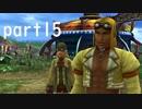 【ファイナルファンタジーX】ただただFFXで遊んでいく part14
