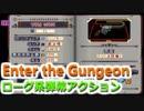 【Enter the Gungeon】ゴキゲンなローグライク2D弾幕アクションゲーを初見プレイ! part33