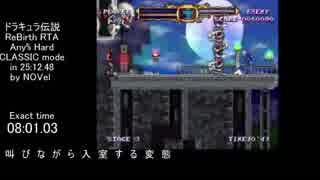 【WR】[RTA]ドラキュラ伝説 ReBirth Any% Hard CLASSIC in 25:12.48