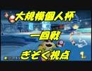 【マリオカート8DX】大規模個人杯一回戦【ぎぞく視点】