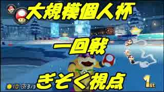 【マリオカート8DX】大規模個人杯一回戦【