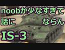 #19【wotb:IS-3】古今東西 Mバッジへの旅【ゆっくり実況プレイ】