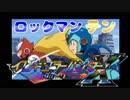 【実況】ロックマンテン~ロックマン9の続きの可能性~part1