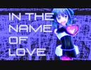 IN THE NAME OF LOVE /重音テト【UTAUカバー】