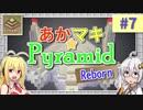 【Minecraft】あかマキPyramid Reborn #7【VOICEROID実況】