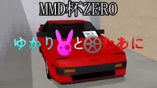 MMD杯ZERO「ゆかりとむあに」予選