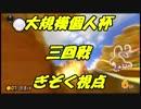 【マリオカート8DX】大規模個人杯三回戦【ぎぞく視点】