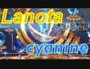 【Lanota】cyanine [MASTER]【リベンジ編】