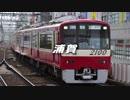 重音テトが「Diamonds」で京急本線の駅名を歌います.