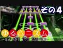 【CHUNITHM】ゆる△ニズム その4【STAR PLUS】