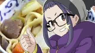 (山梨)身延まんじゅう・信玄餅・ほうとう【嫌がる娘に無理やり弁当を持たせてみた】