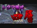 第69位:【紅蓮FF14 実況解説】シグマ零式四層と騒がしい忍者 thumbnail
