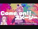 Come on!!スメーシー Saku Sasaki Voice Sampling Music