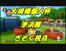 【マリオカート8DX】大規模個人杯準決勝【ぎぞく視点】