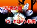 【ポケモンSM】第1回フレ戦企画ダブルバトル【VSギロチン和尚】