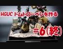 #6(終)【ガンプラ製作実況】HGUC ドムトローペンを作る