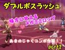 【ポケモンUSM】第1回ダブルボスラッシュ~使用構築ハニートラップミミテテフ~【part2】