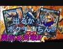 出るか⁉ポクチンちん!!クエストパック開封!!【Pleasure Sky】DM開封&対戦動画!