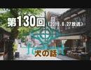 【GODforest】第130回「犬の話」