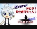 【ガチプレイ編】休むな!8分音符ちゃん♪ part2.5【VTuber仲見斬音】