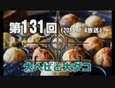 【GODforest】第131回「大ヘビと大ダコ」