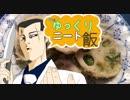 【ゆっくりニート飯】紺田照の合法レシピ・くーねるまるたより漫画メシ2点
