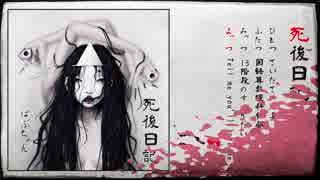 【初音ミク】ばぶちゃん-死後日記【クロスフェード】