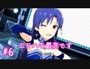 【ミリシタ】 ガチ初心者P、大好きな楽曲を見つけました。【実況】#6