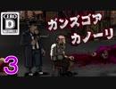 【夫婦実況】噛み合わないギャング2人でヒャッハーーーッ!!【Guns,Gore&Cannoli】 Part3