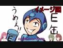 【ロックマン3】バスター縛りでもクリアできまぁす! part1 【ゆっくり実況】